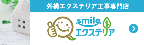 smileエクスエリア