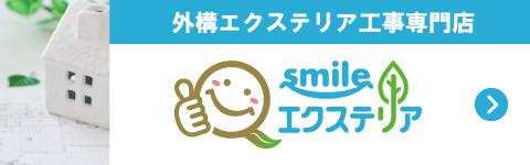 smileエクスエリア