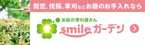 smileガーデン