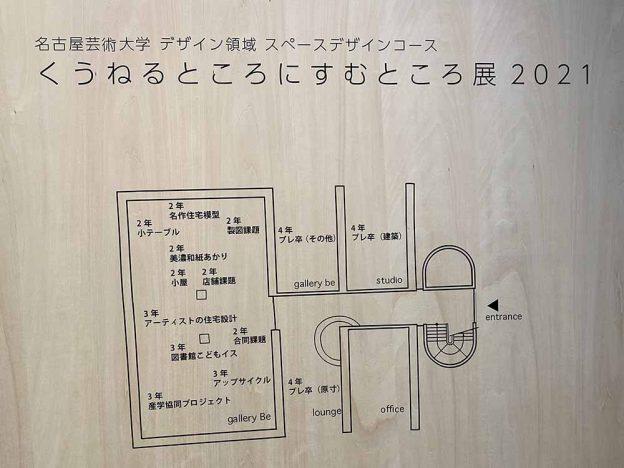 名古屋芸術大学展示スペース看板